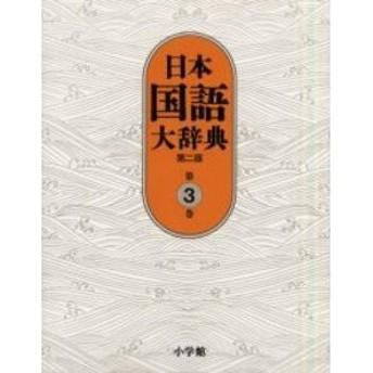 日本国語大辞典 第3巻 第2版 おもふきかき