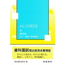 All check 4 保存科 Part1