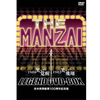 THE MANZAI LEGEND DVD-BOX 1980 笑いの覚醒1982 笑いの飛翔 吉本興業創業100周年記念版