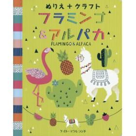 ぬりえ+クラフト フラミンゴ&アルパカ