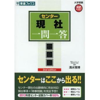 センター現社一問一答 完全版 2nd edition