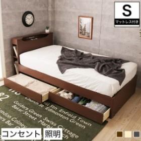 ロゼッタ 引き出し付きベッド シングル 木製 オリジナルマットレス付き 宮付き シェルフ コンセント 照明 すのこ