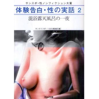 体験告白・性の実話 サンスポ・性ノンフィクション大賞 2 混浴露天風呂の一夜