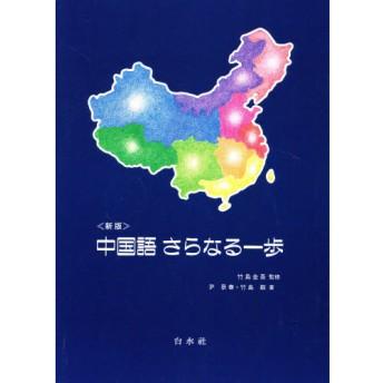 中国語さらなる一歩 新版 CD付
