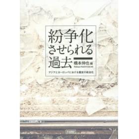 紛争化させられる過去 アジアとヨーロッパにおける歴史の政治化