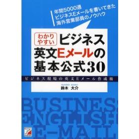 わかりやすいビジネス英文Eメールの基本公式30 ビジネス現場の英文Eメール作成術