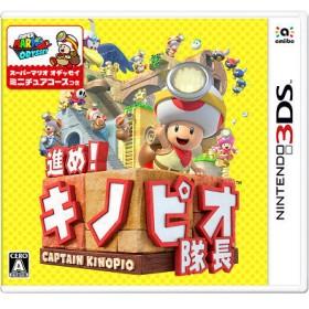 3DS 進め!キノピオ隊長