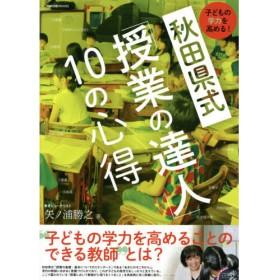 子どもの学力を高める! 秋田県式「授業の達人」10の心得 (教育技術ムック)