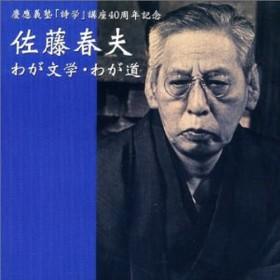 CD 佐藤春夫 わが文学・わが道