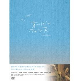 オーバー・フェンス 豪華版 DVD