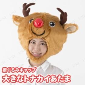 大きなトナカイあたま おもしろ 仮装 クリスマス コスプレ 変装グッズ 小物 帽子 ハット キャップ かぶりもの 笑える 爆笑 面白