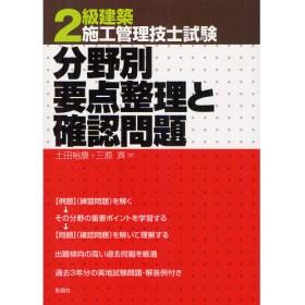 2級建築施工管理技士試験分野別要点整理と確認問題