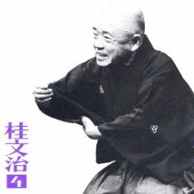 桂文治4「長短」「湯屋番」「廿四孝」「朝日名人会」ライヴシリーズ24