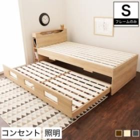 ロゼッタ 親子ベッド シングル 木製 ベッドフレームのみ 宮付き シェルフ コンセント 照明 すのこ 2段 キャスター 収納