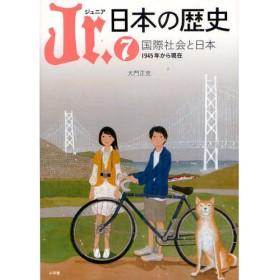 Jr.日本の歴史 7 国際社会と日本 1945年から現在