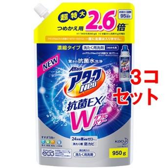 アタックNeo 抗菌EX Wパワー つめかえ用 (950g3コセット)