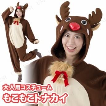 トナカイ コスプレ もこもこトナカイ 仮装 衣装 コスプレ 大人 コスチューム 女性 アニマル 動物 クリスマス トナカイ 大人用 女性用 レ