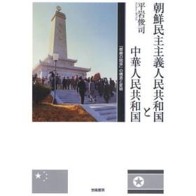 朝鮮民主主義人民共和国と中華人民共和国 「唇歯の関係」の構造と変容