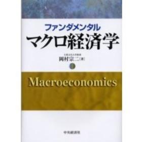 ファンダメンタルマクロ経済学