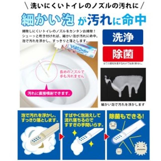 トイレの洗浄ノズルクリーナー 200mlA-07