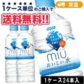 【送料無料】 ダイドー miu ミウ  ペットボトル【550ml×24本】  500PET まとめ買い ケース販売 水 み