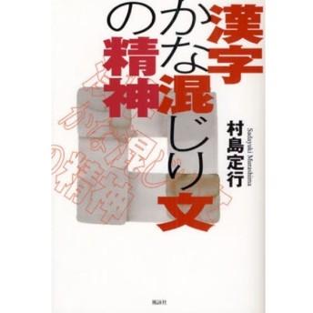 漢字かな混じり文の精神