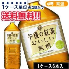 キリン 午後の紅茶 おいしい無糖 PET 【2L×6本】 [ペットボトル ケース販売 まとめ買い アイス