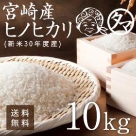 【九州 米】【送料無料】宮崎県産ひのひかり10kg(30年度産)食味極良とされる上ランクのヒノヒカリをお届け!