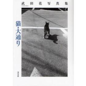 猫・大通り武田花写真集