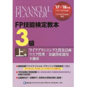FP技能検定教本3級 '17'18年版上巻 ライフプランニングと資金計画/リスク管理/金融資産運用/不動産