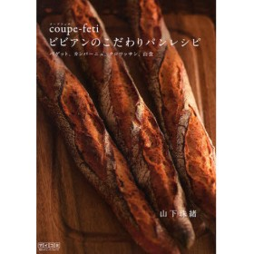 coupe‐fetiビビアンのこだわりパンレシピ バゲット、カンパーニュ、クロワッサン、山食
