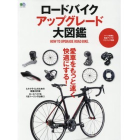 ロードバイクアップグレード大図鑑 愛車をもっと速く快適にする!
