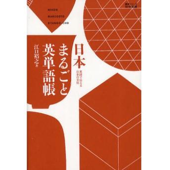 日本まるごと英単語帳英語で伝える日本の文化 (語学シリーズ)