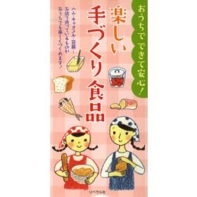 楽しい手づくり食品 おうちでできて安心! ハム・キャラメル・豆腐…お店で売っているものがおうちでも楽しくつくれます!