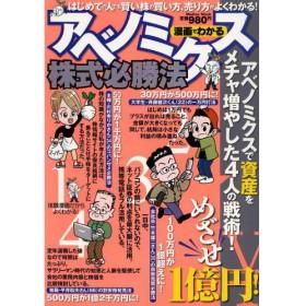 漫画でわかるアベノミクス株式必勝法 体験漫画だからよくわかる!
