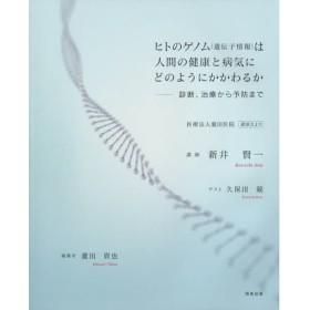 ヒトのゲノム(遺伝子情報)は人間の健康と病気にどのようにかかわるか 診断、治療から予防まで 医療法人瀧田医院H21年度講演会より