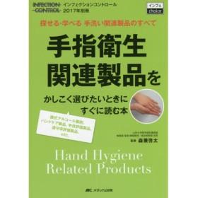 手指衛生関連製品をかしこく選びたいときにすぐに読む本 探せる・学べる手洗い関連製品のすべて 擦式アルコール製剤、ハンドケア製品、手技