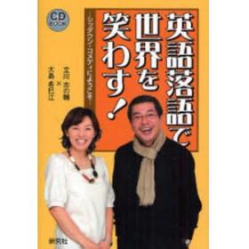 英語落語で世界を笑わす! シッダウン・コメディにようこそ (CD BOOK)