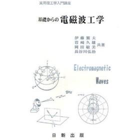 基礎からの電磁波工学