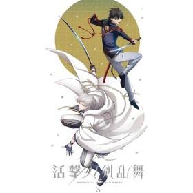 活撃 刀剣乱舞 3 <完全生産限定版>