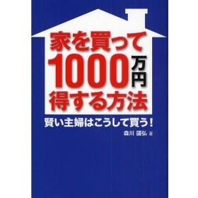 家を買って1000万円得する方法 賢い主婦はこうして買う!