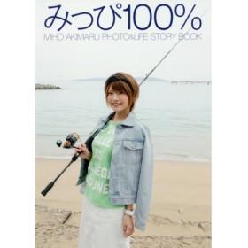みっぴ100% MIHO AKIMARU PHOTO & LIFE STORY BOOK
