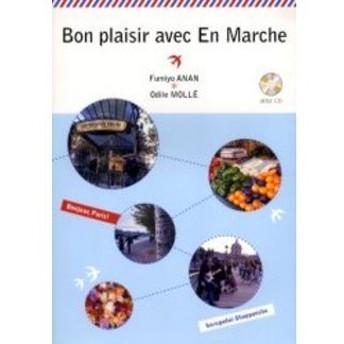 新アン・マルシュ! フランス語初級文法と会話