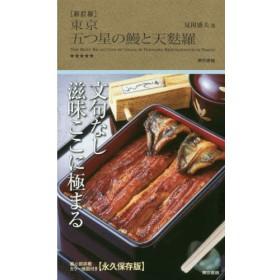 東京五つ星の鰻と天麩羅 新訂版