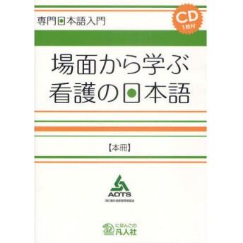 場面から学ぶ看護の日本語 本冊