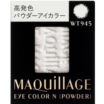 《資生堂》 マキアージュ アイカラーN (パウダー) WT945 (レフィル) 1.3g