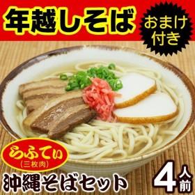 年越しそば 沖縄そば4人前セット(麺・そばだし・やわらからふてぃ)(かまぼこオマケ付き)(送料無料)(冷蔵便)