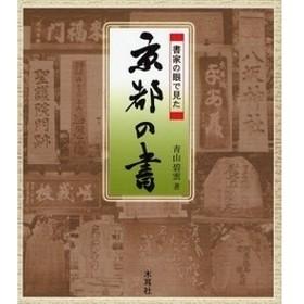 書家の眼で見た京都の書