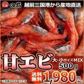 甘エビ 500g(大・小サイズMIX)濃厚な旨みの甘えび 御歳暮 ギフト(福井県三国港から産地直送)[冷凍]