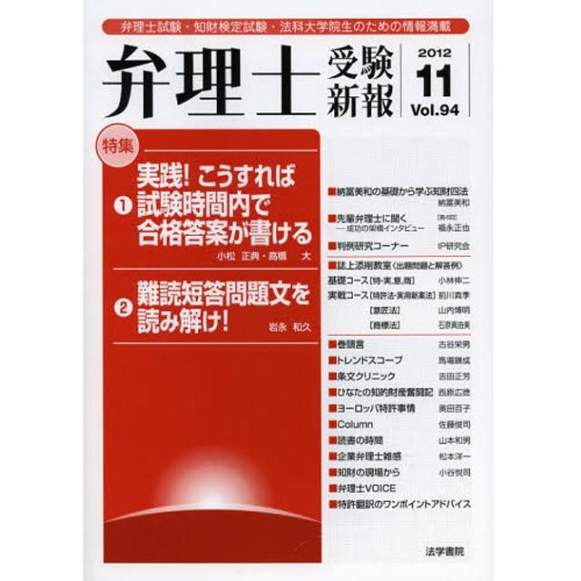 弁理士受験新報 弁理士試験・知財検定試験・法科大学院生のための情報満載 Vol.94(2012/11) 実践!こうすれば試験時間内で